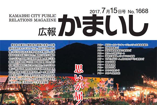 広報かまいし2017年7月15日号(No.1668)