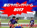 釜石ラグビッグドリーム2017