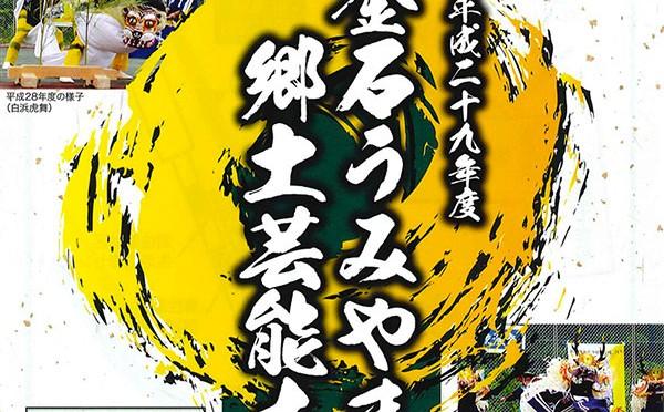 平成29年度釜石うみやま郷土芸能大競演祭