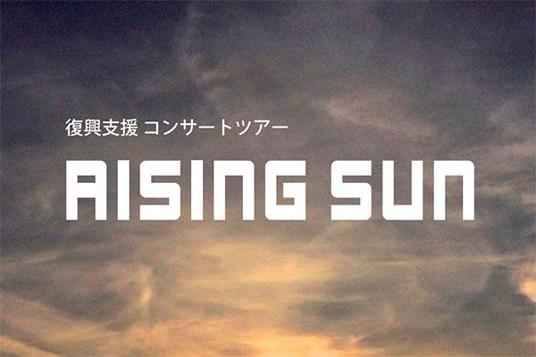 プロジェクトライジングサン・復興支援コンサート