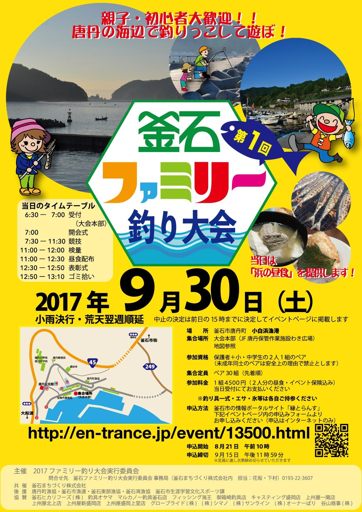 第1回 釜石ファミリー釣り大会