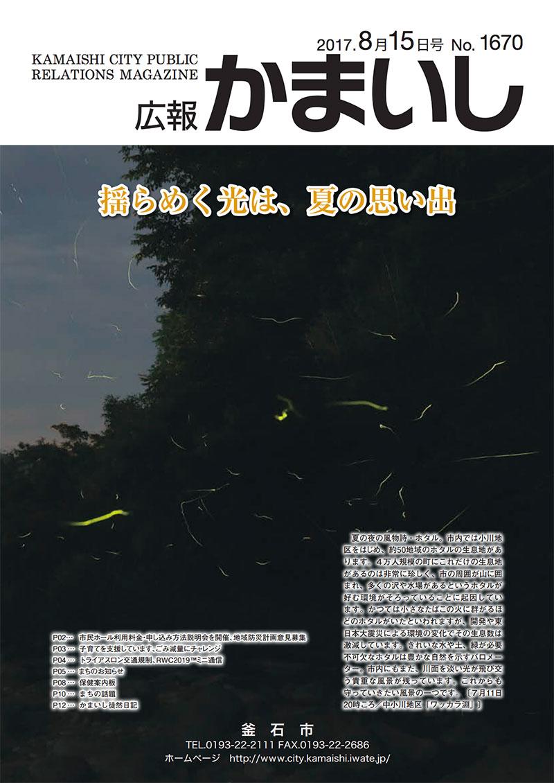 広報かまいし2017年8月15日号(No.1670)
