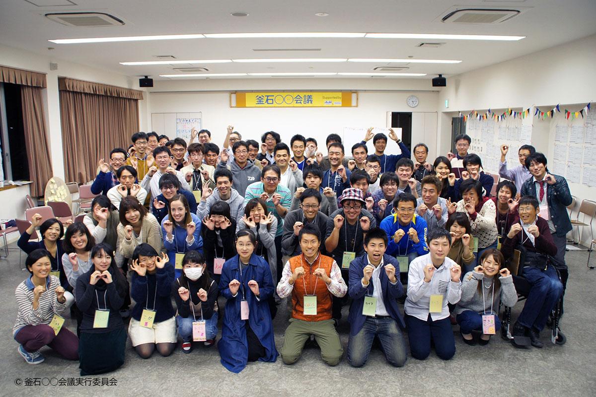 釜石◯◯会議