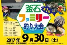 釜石ファミリー釣り大会_サムネイル