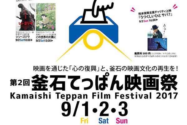 第2回 釜石てっぱん映画祭