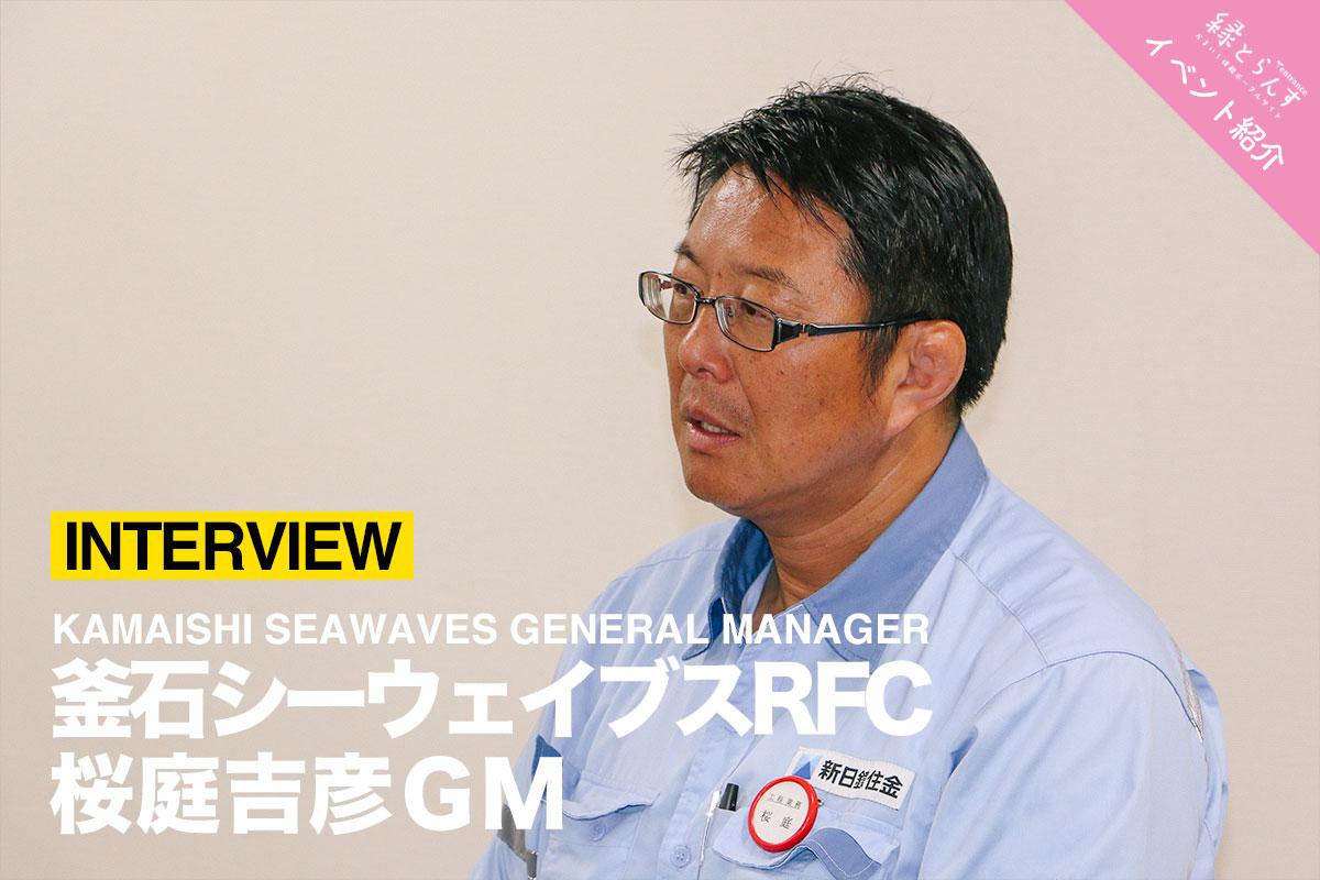《インタビュー》釜石シーウェイブスRFC 桜庭吉彦GM