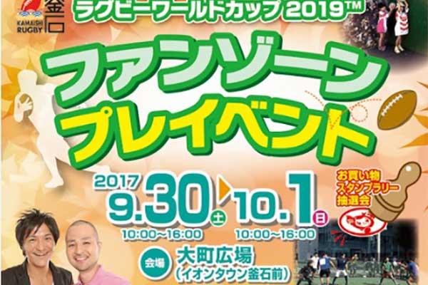 ラグビーワールドカップ™ ファンゾーンプレイベント