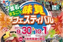釜石まるごと味覚フェスティバル