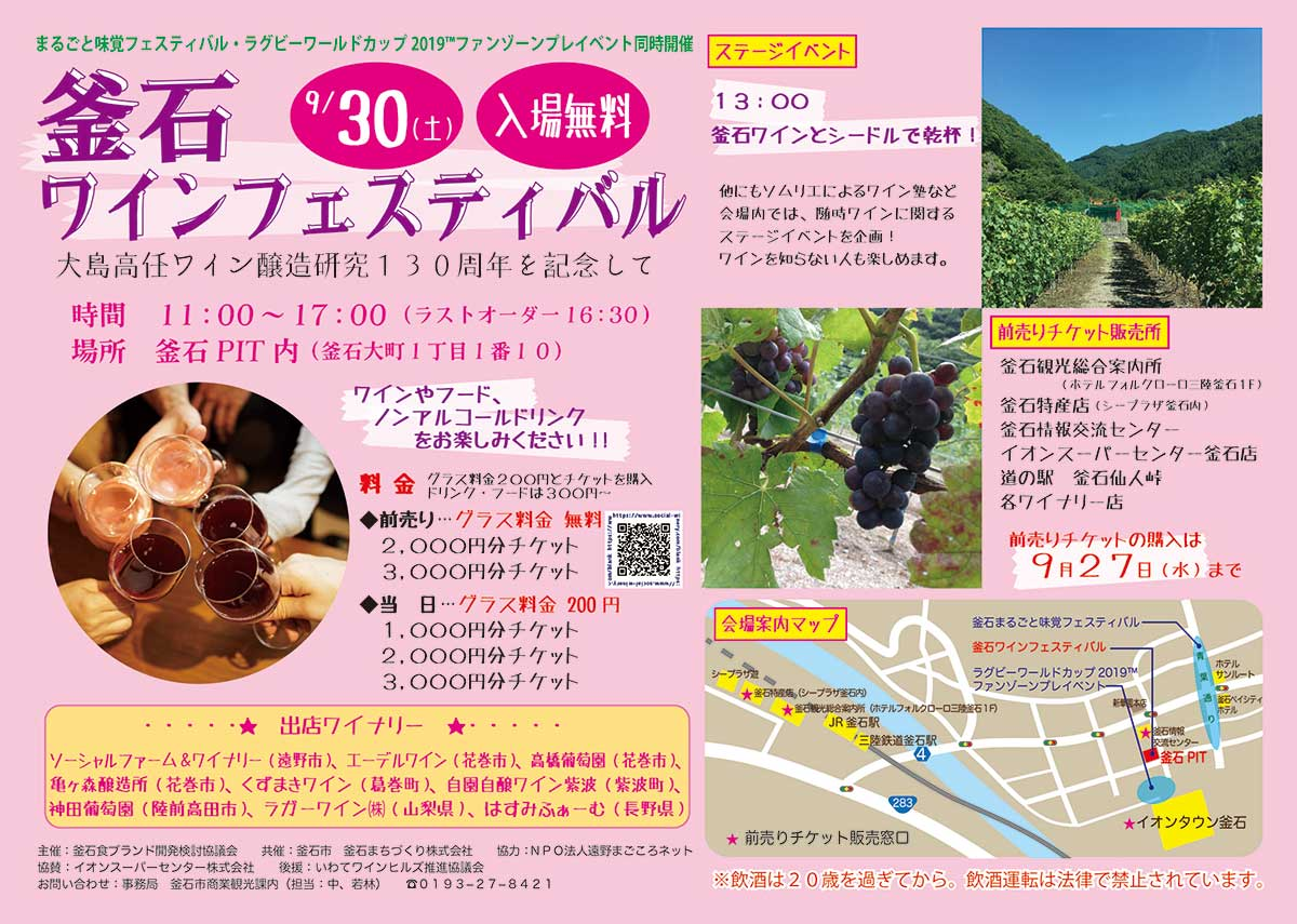 釜石ワインフェスティバル