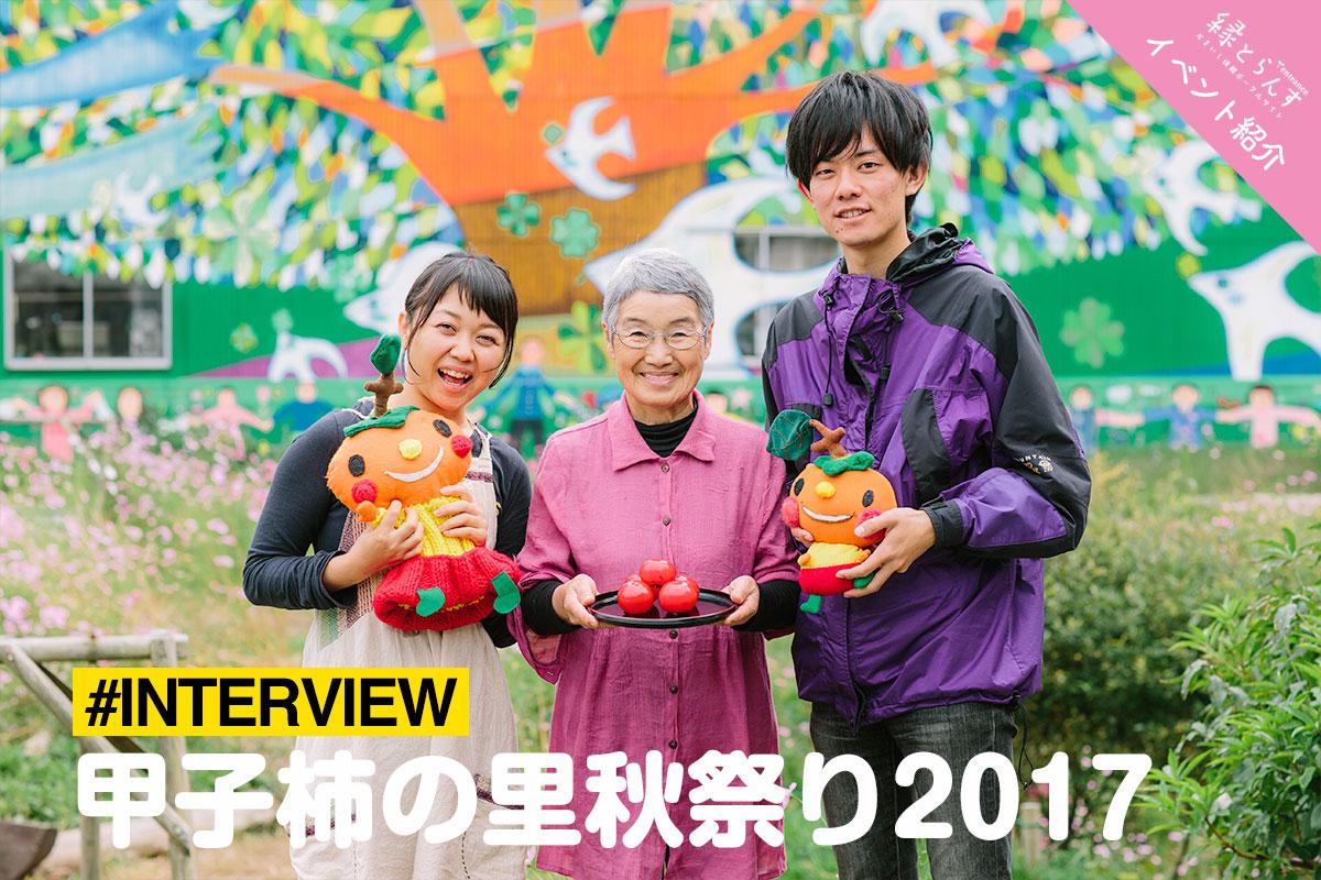《インタビュー》甲子柿の里秋祭り2017