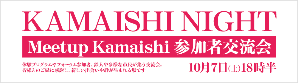 KAMAISHI NIGHT Meetup Kamaishi 参加者交流会