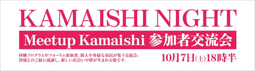 KAMAISHI NIGHT Meetup Kamaishi 参加者交流会