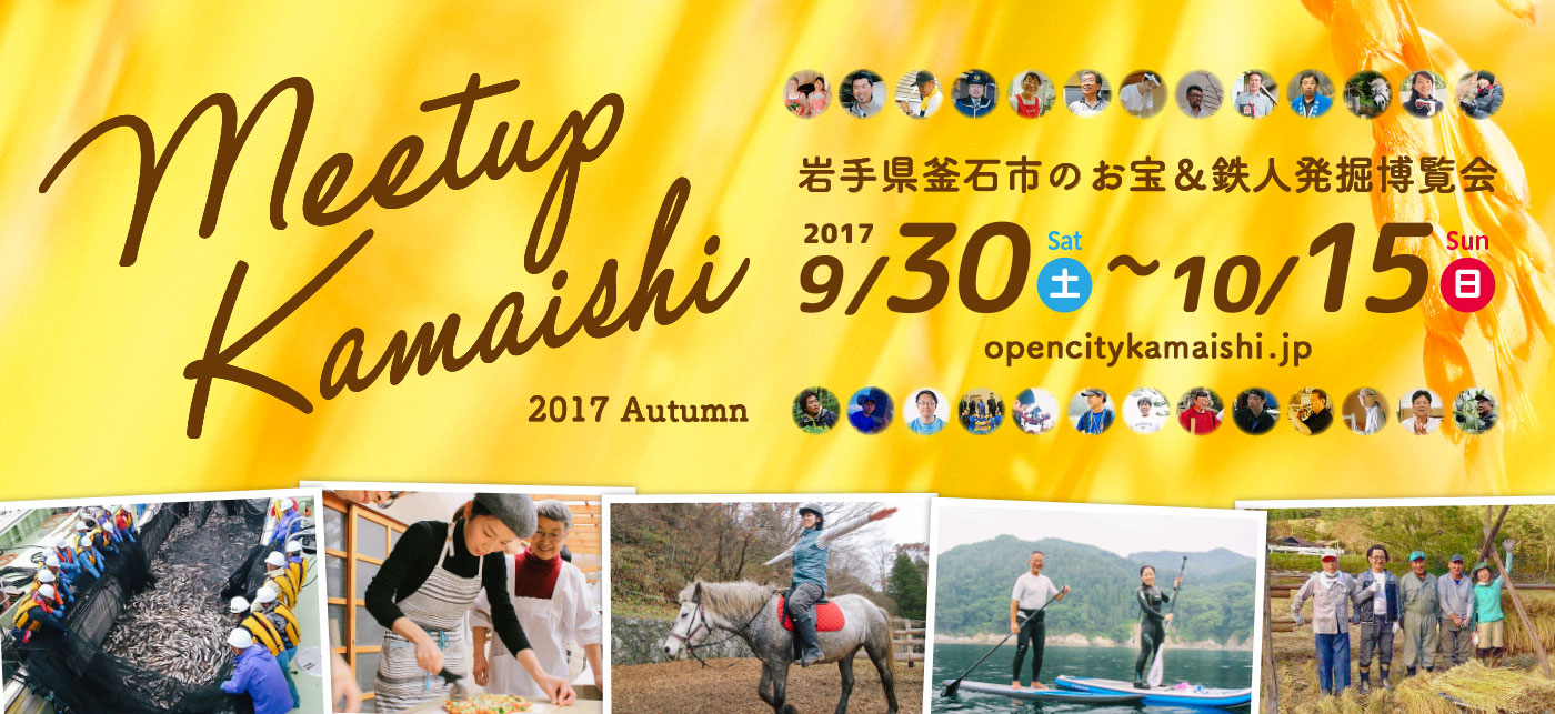 Meetup Kamaishi 2017 Autumn