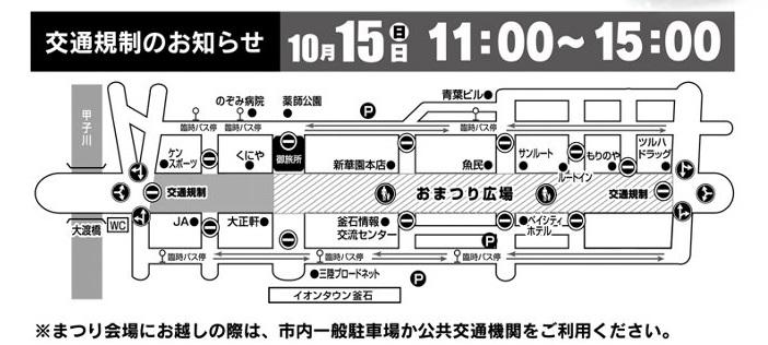 15日(日)の交通規制について