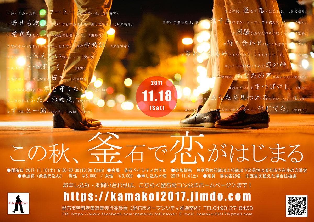 【11/18(土)開催】釜石街コン2017「釜恋」