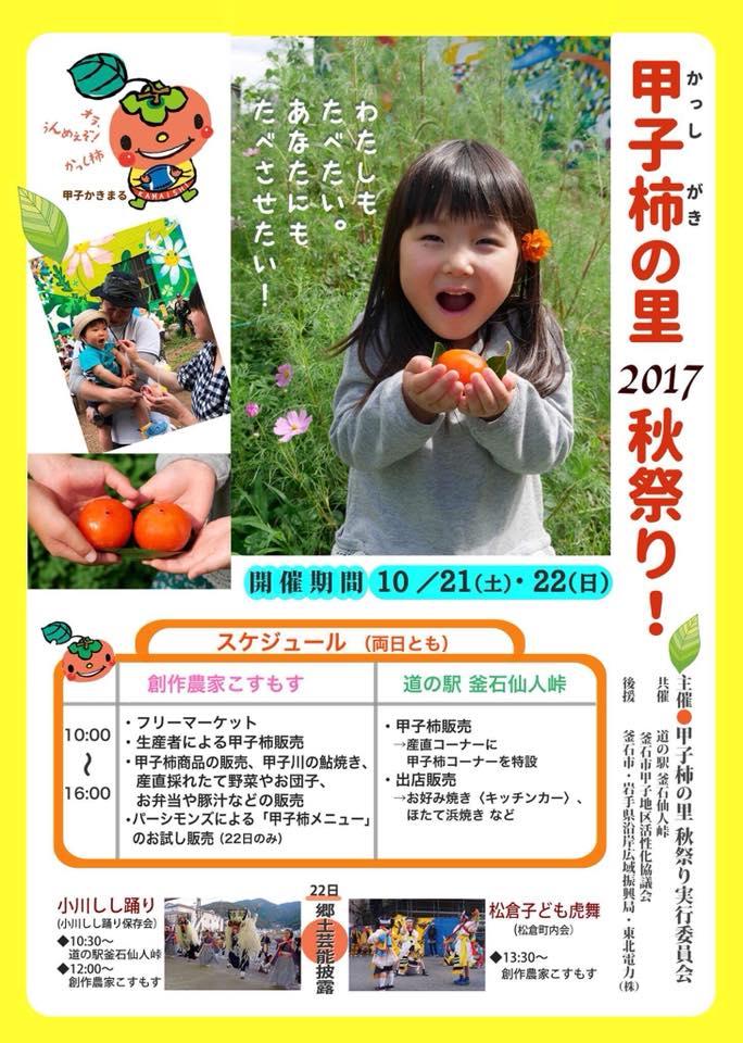 甲子柿の里秋祭り2017