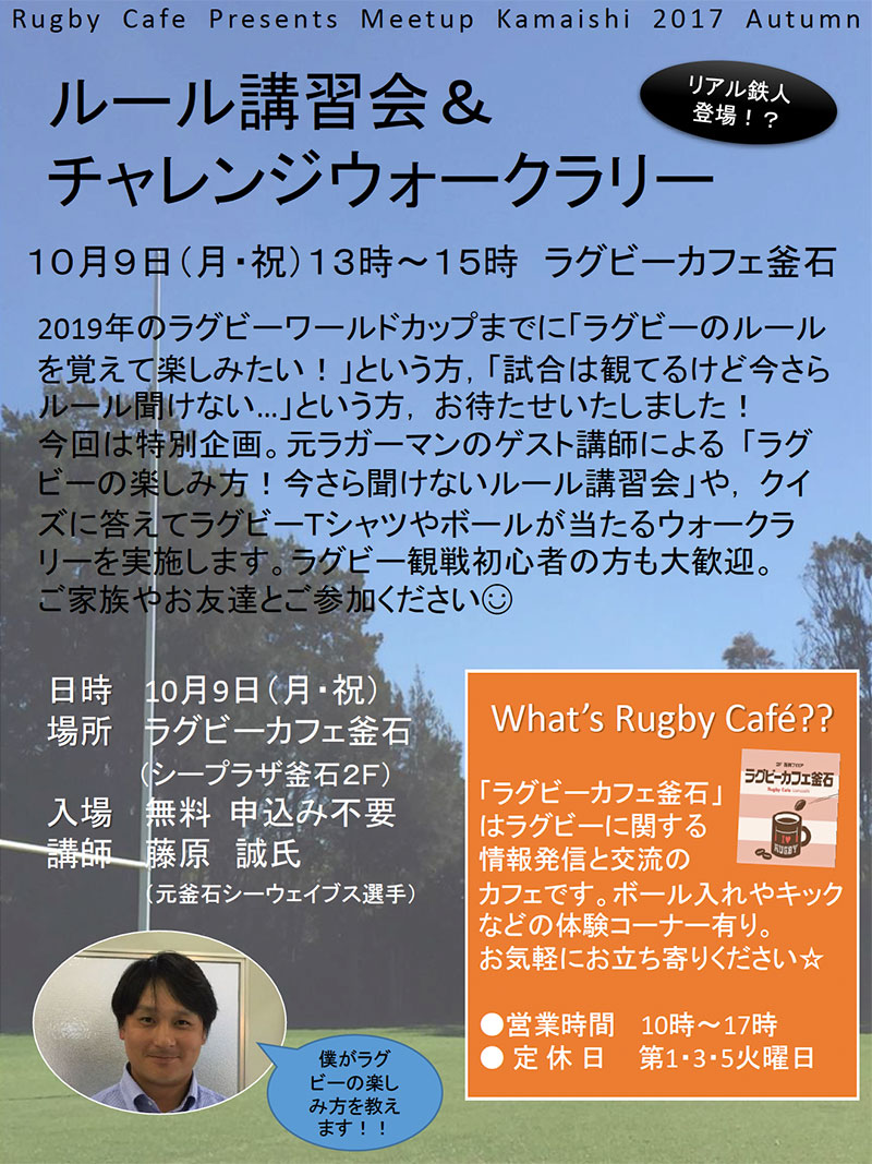 【ルール講習会&チャレンジウォークラリー】