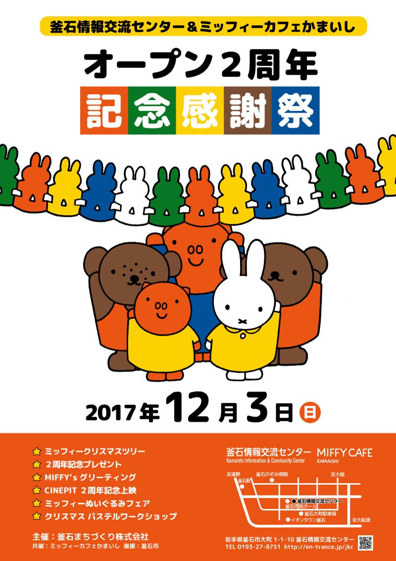 釜石情報交流センター&ミッフィーカフェかまいし〜オープン2周年記念感謝祭