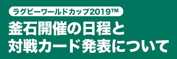 釜石開催の日程と対戦カードの発表について