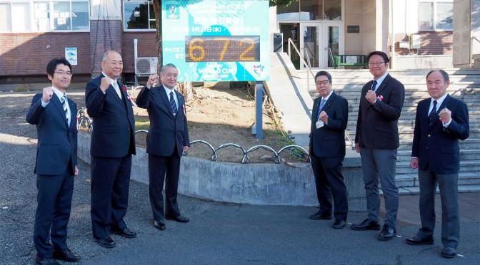 ラグビーW杯カウントダウンボードの設置に成功への意欲を高める野田市長ら関係者