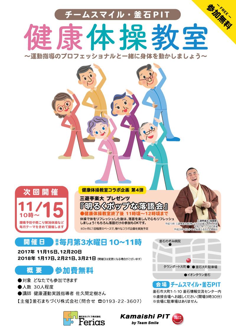 チームスマイル・釜石PIT「健康体操教室」&「落語会」