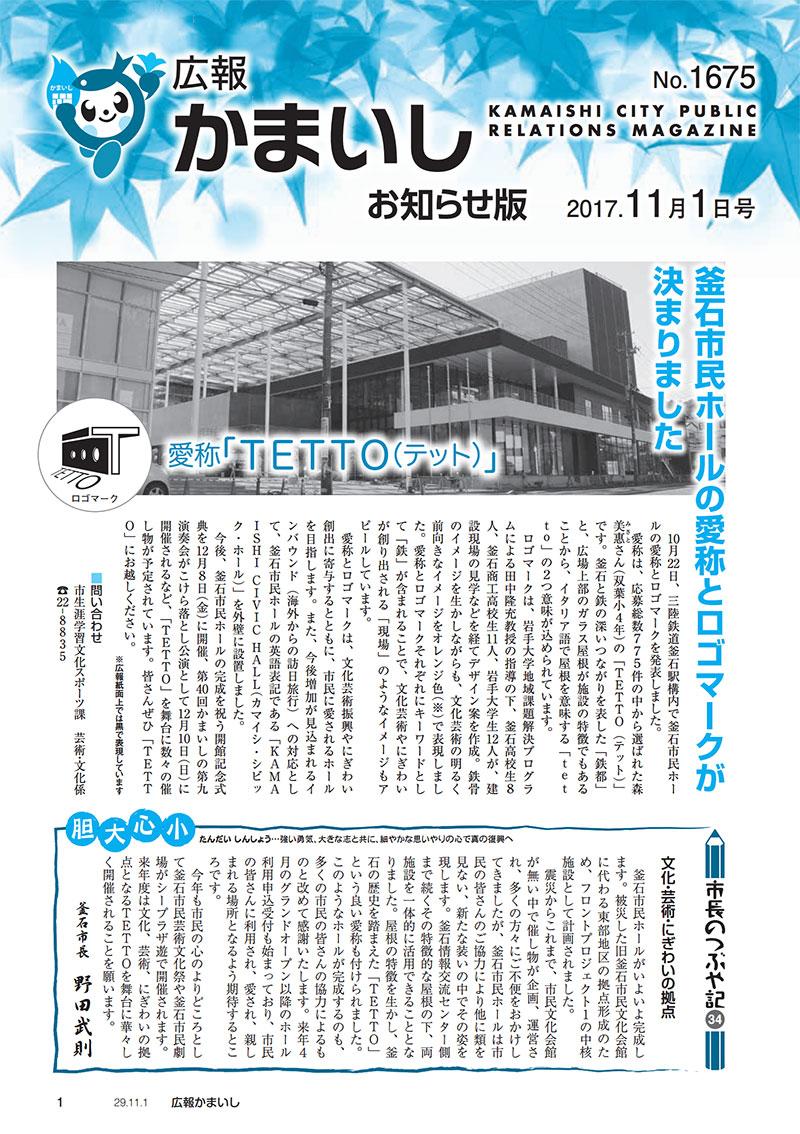広報かまいし2017年11月1日号(No.1675)