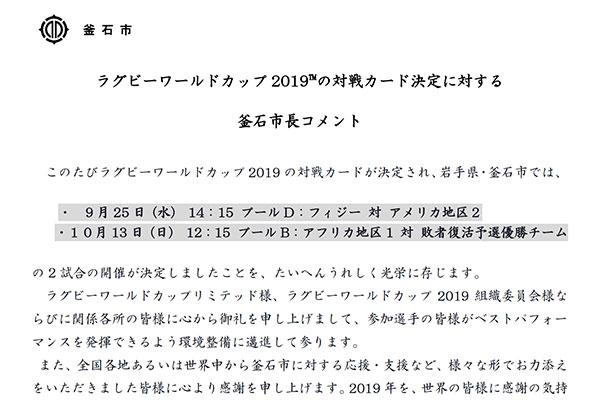 ラグビーワールドカップ2019の対戦カード決定に対する釜石市長コメント