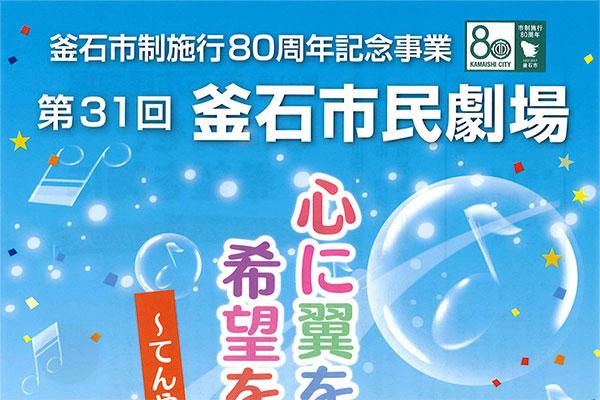 第31回 釜石市民劇場「心に翼を、希望を胸に〜てんやわんやケアハウス」