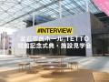釜石市民ホールTETTO インタビュー&開館記念式典・施設見学会