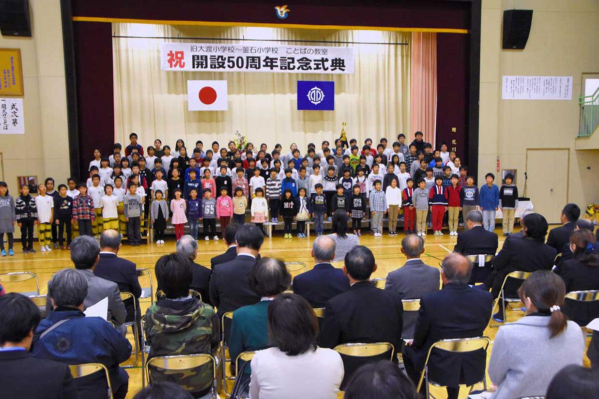 「ことばの教室」開設50周年を歌声で祝う釜石小の児童ら