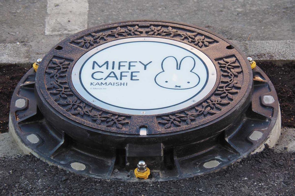 「MIFFY CAFE」と刻まれたマンホールのふた
