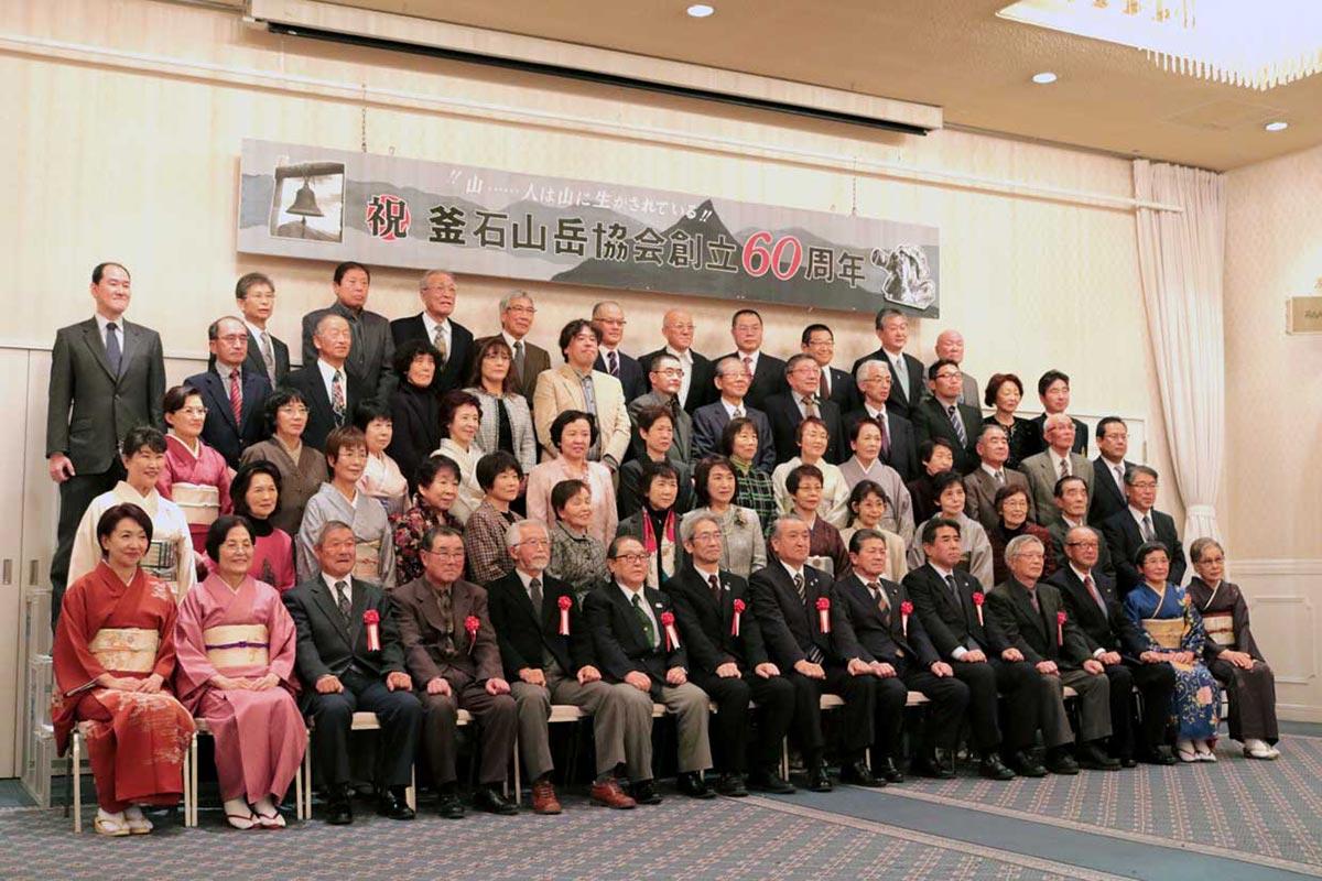 釜石山岳協会60周年