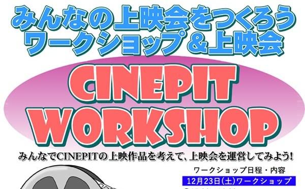 CINEPIT WORKSHOP「みんなの上映会をつくろう」