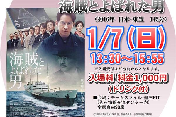 CINEPIT映画上映会「海賊とよばれた男」