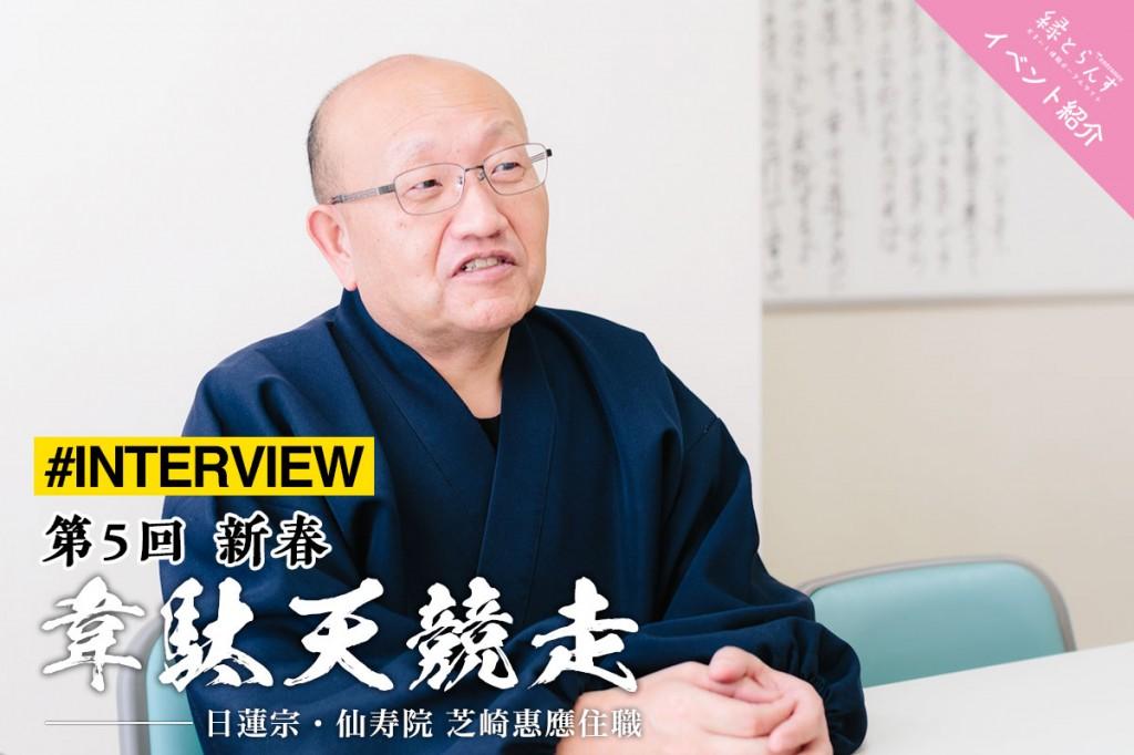 第5回 新春 韋駄天競走〜日蓮宗・仙寿院 芝崎惠應住職