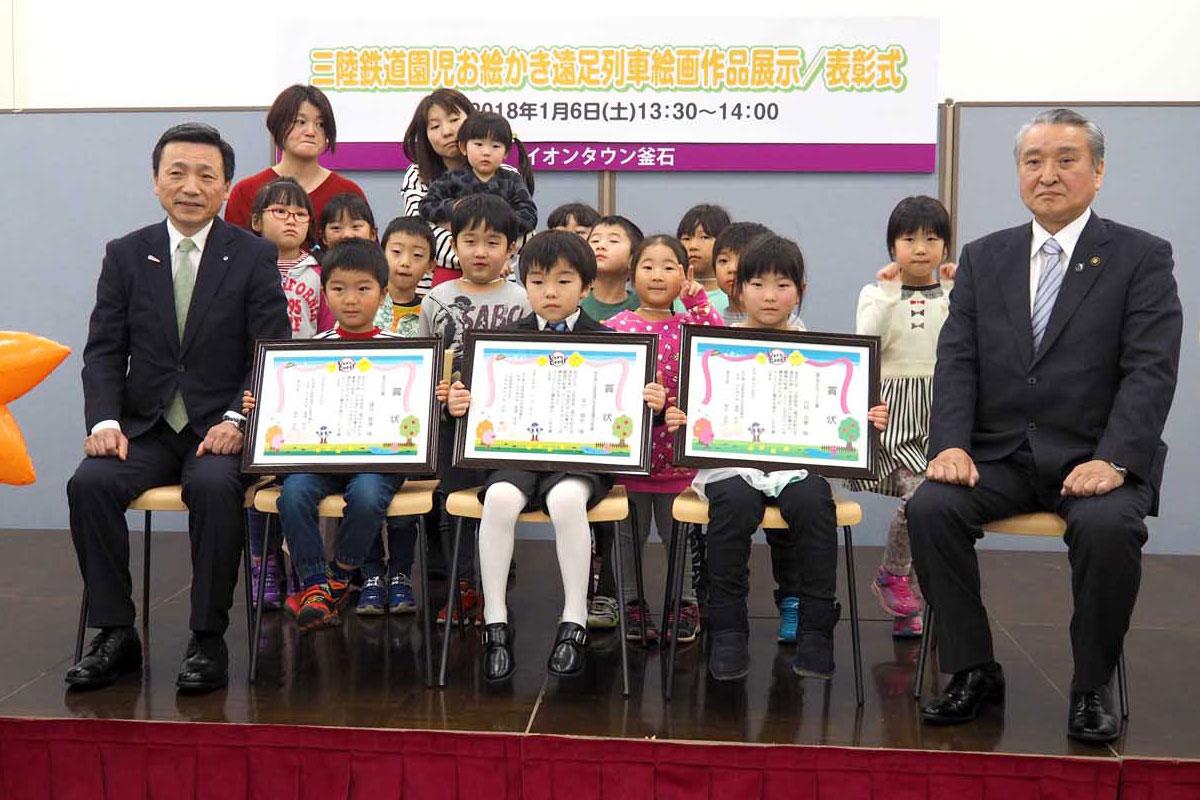 「お絵かき遠足列車」の入賞者、出品した子どもたち