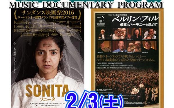 みんなの上映会を作ろう映画上映会「ソニータ」「ベルリンフィル」