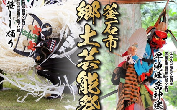 第23回 釜石市郷土芸能祭