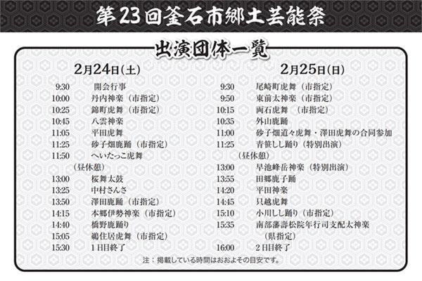 第23回釜石市郷土芸能祭チラシ(裏)