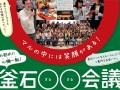 第4期釜石○○会議