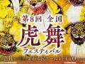 第8回全国虎舞フェスティバル