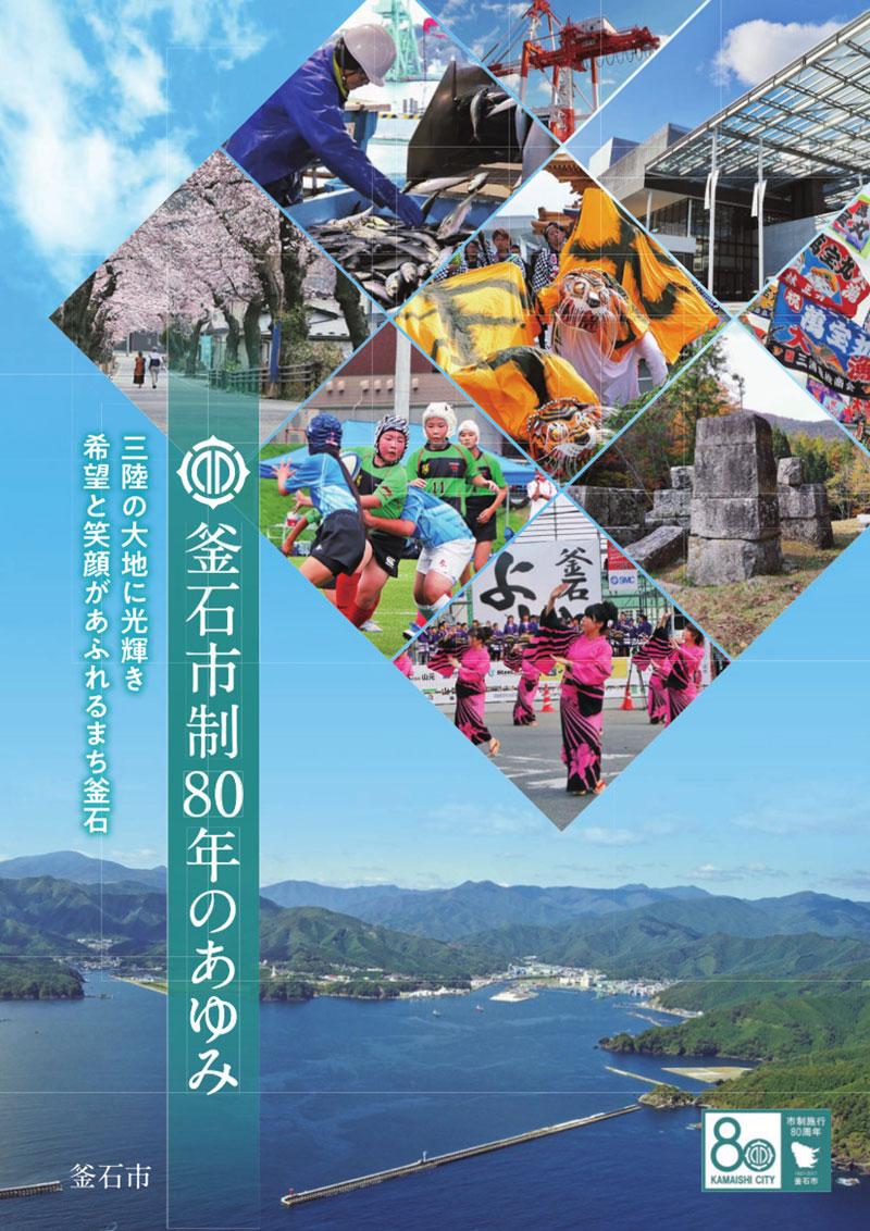 釜石市制施行80周年記念式典