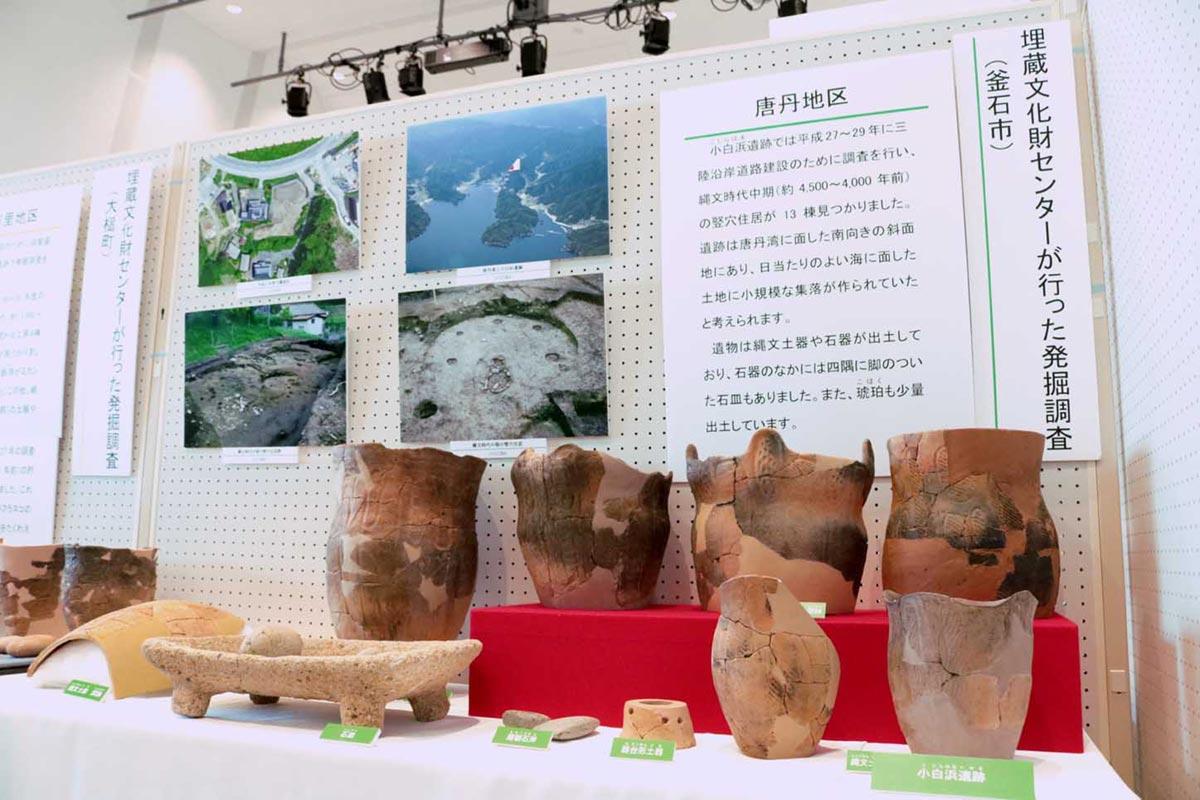 小白浜遺跡(唐丹町)では竪穴住居13棟が見つかり、土器や石皿などが出土した