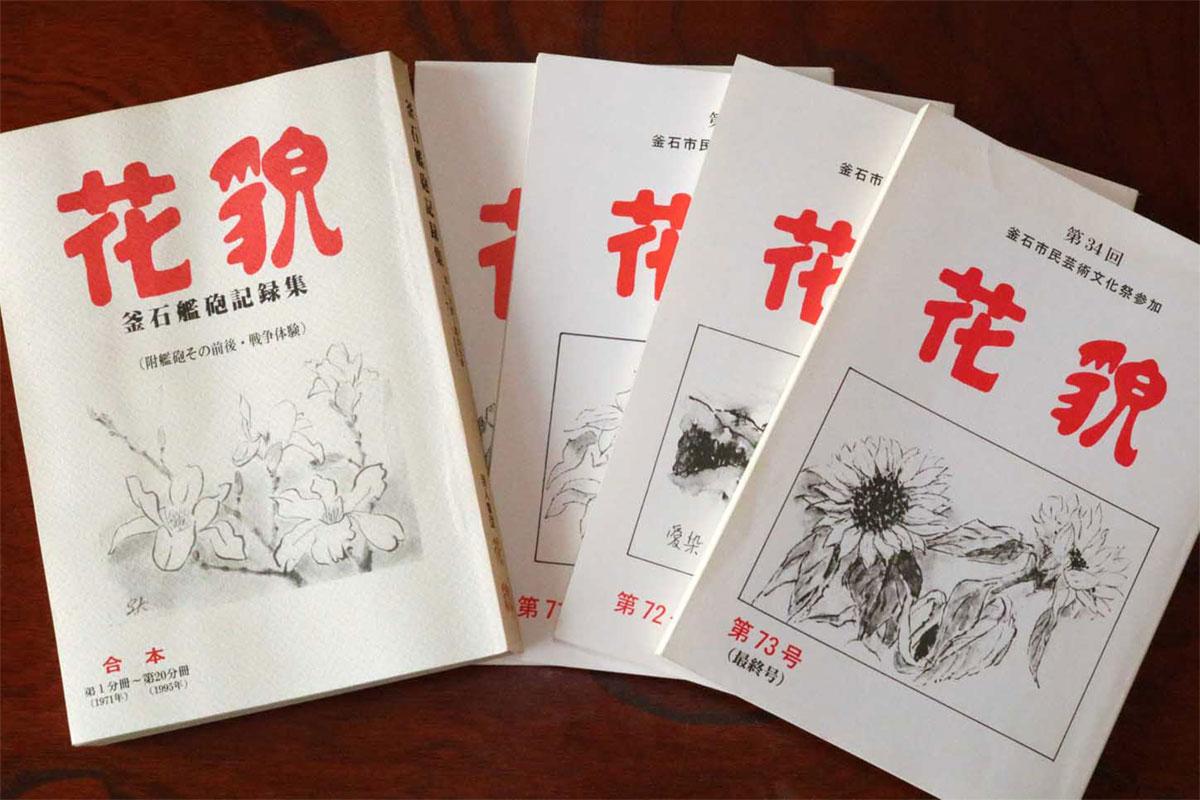 千田さんらが刊行した「花貌」の冊子