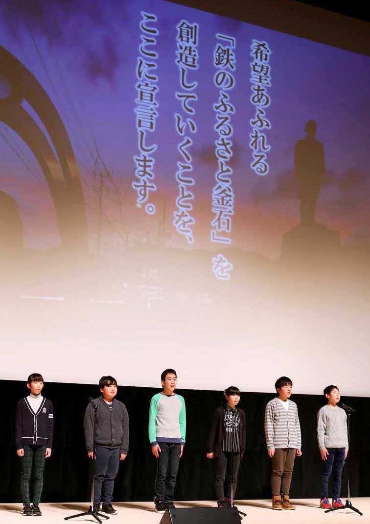 「鉄のふるさと宣言」で釜石人の誇りを発信する白山小の6年生