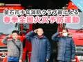 釜石市少年消防クラブ員による春季全国火災予防運動
