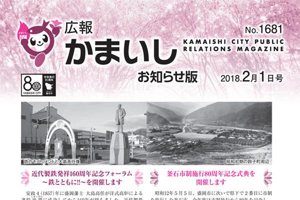 広報かまいし2018年2月1日号(No.1681)