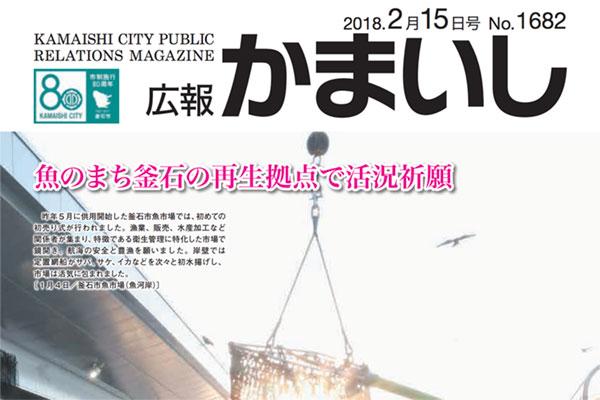 広報かまいし2018年2月15日号(No.1682)