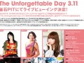 『The Unforgettable Day 3.11』ライブビューイング@釜石PIT