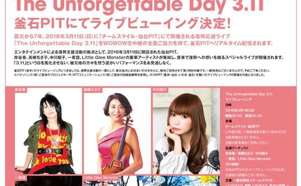 『The Unforgettable Day 3.11』ライブビューイング@釜石PIT